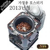 신형 아이커피 로스터기(S-100CR)